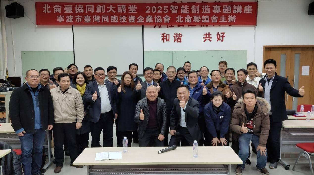 """宁波市台湾同胞投资企业协会北仑联谊会主办的""""2025智能制造专题讲座"""""""