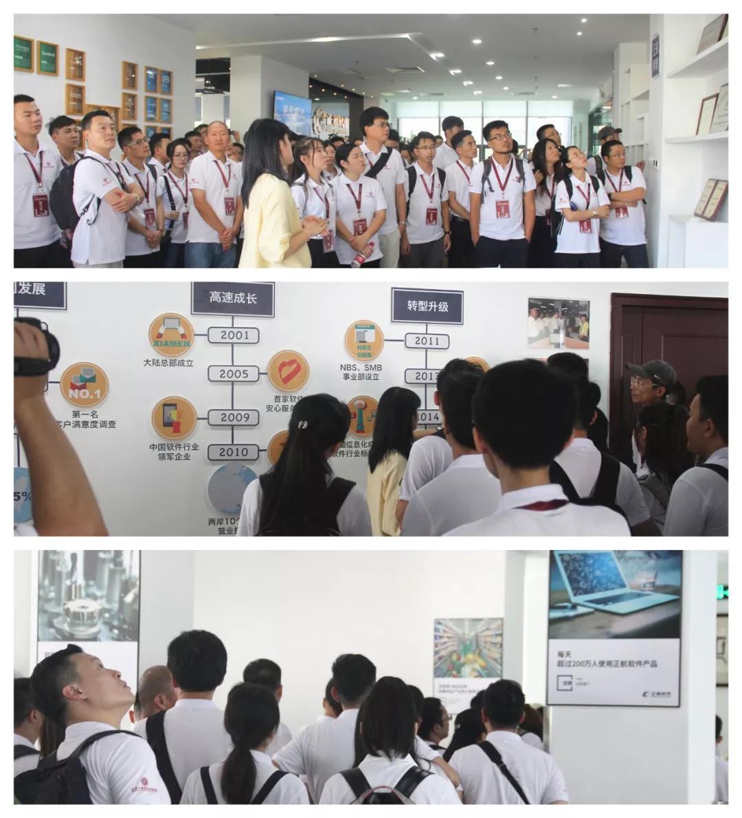 北京大学创业营参观正航软件