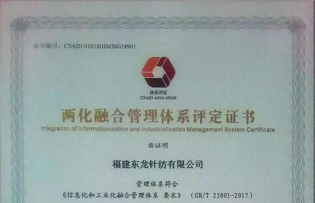 东龙两化融合证书