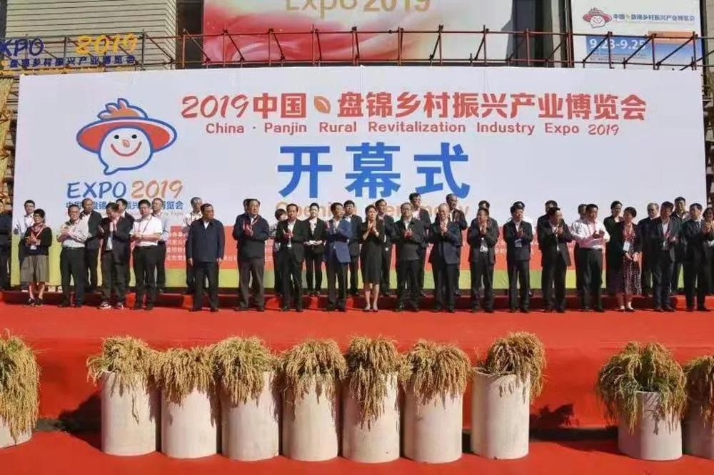 2019中国·盘锦乡村振兴产业博览会