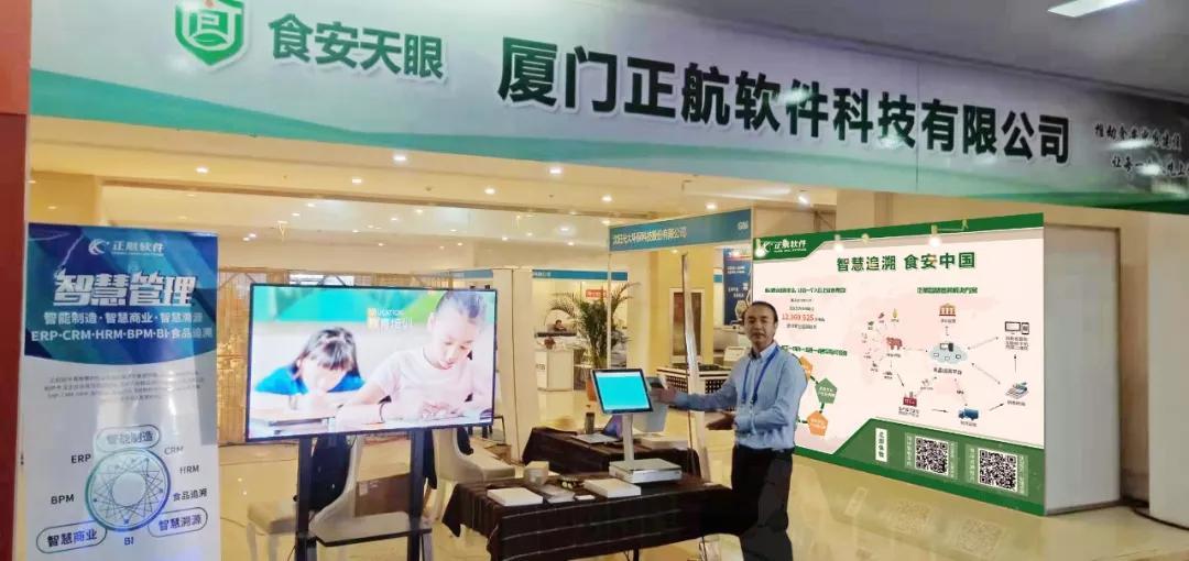 盘锦乡村振兴产业博览会.正航软件