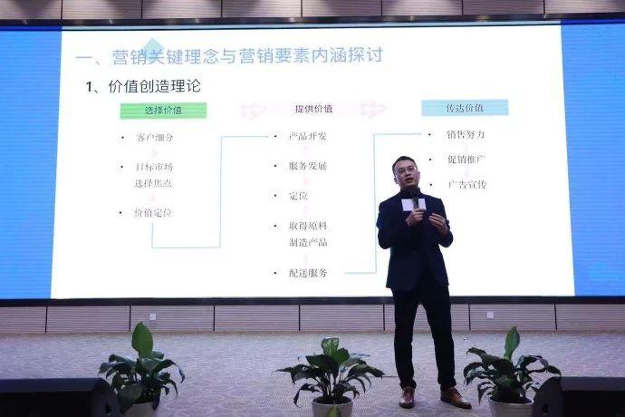 赵玉琦带来了《企业管理高层的营销思维》的分享