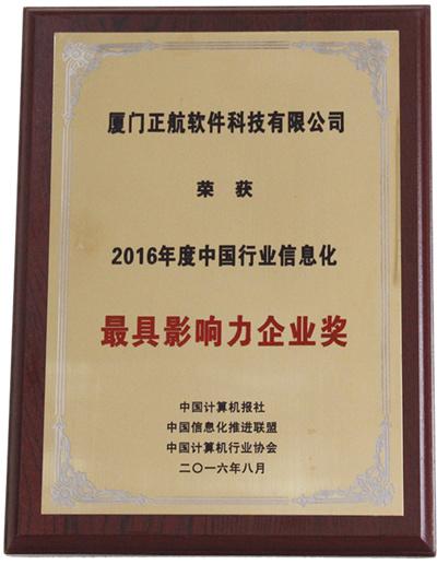 """正航软件荣获""""2016年度中国行业信息化最具影响力企业奖"""""""