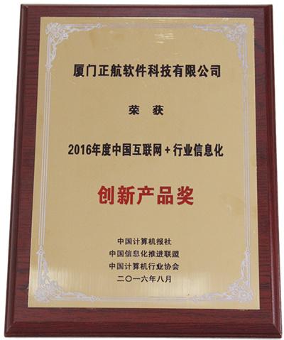 """正航软件荣获""""2016年度中国互联网+行业信息化创新产品奖"""""""