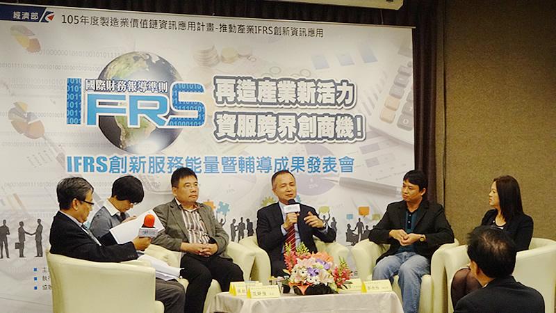 IFRS创新服务暨辅导成果发表会