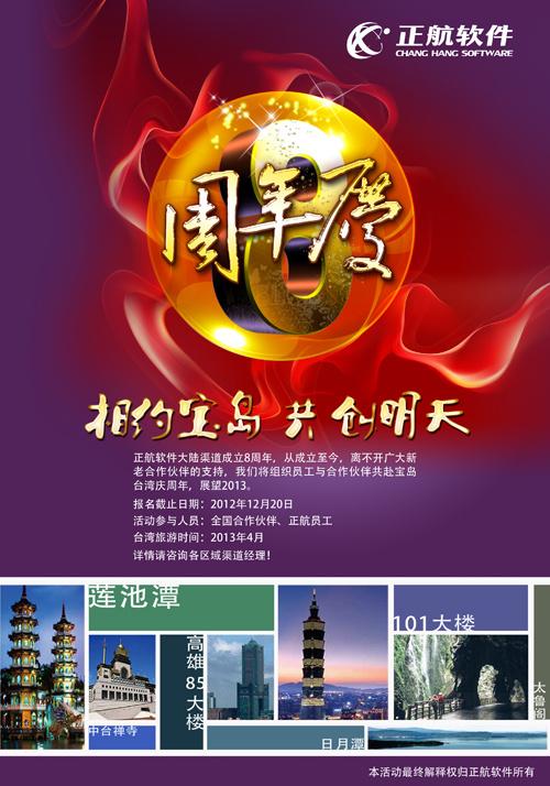 台湾5日游活动