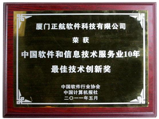"""正航软件荣获第十五届软博会""""最佳技术创新奖"""""""