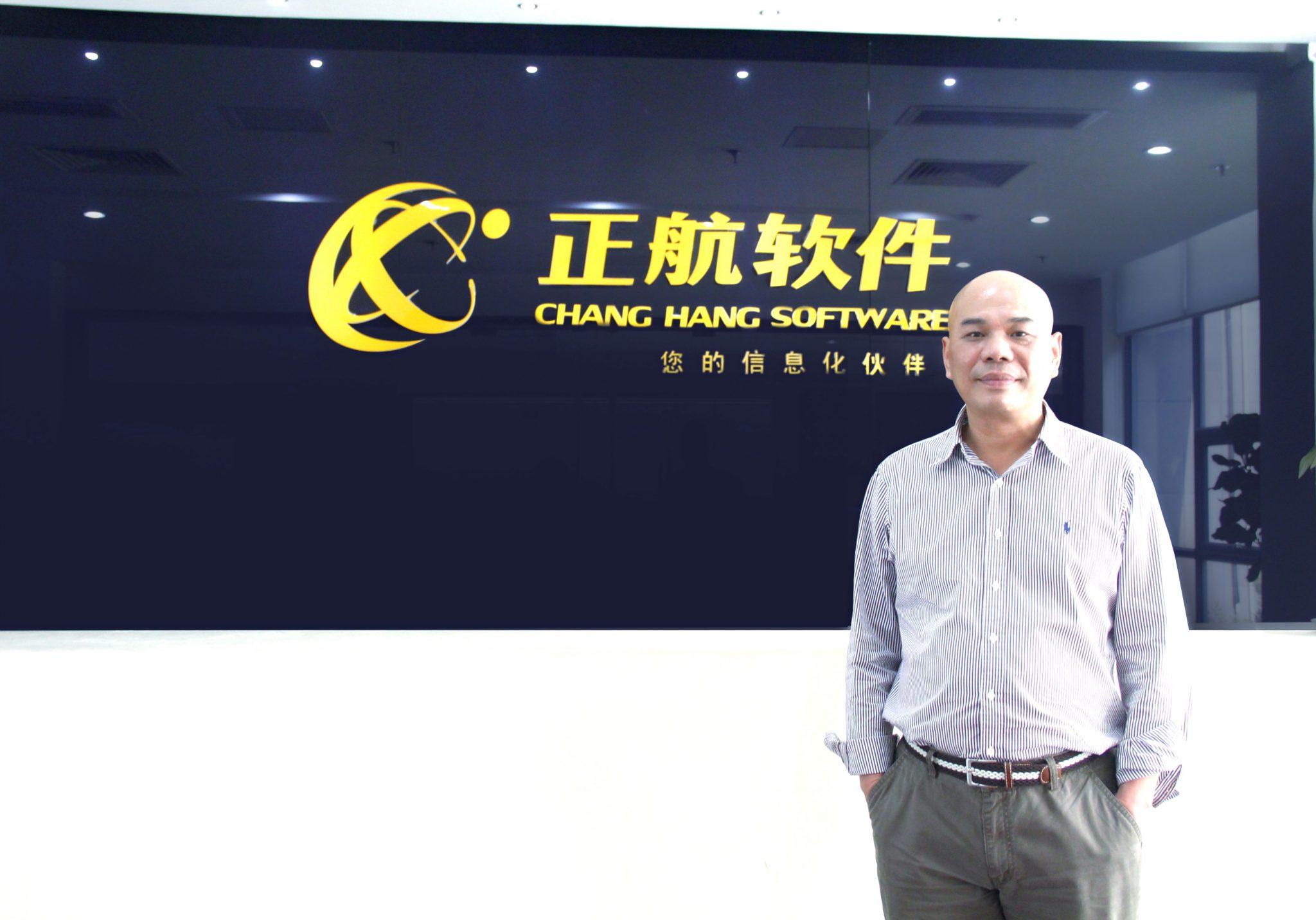 正航软件董事长 赖光郎