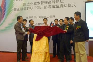 正航软件CIO俱乐部洛阳站揭牌仪式