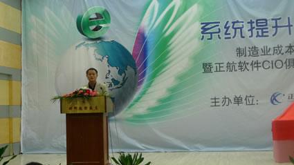 正航合作伙伴新乡恒祥电子科技总经理致辞