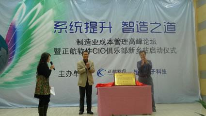 正航软件CIO俱乐部新乡站揭牌