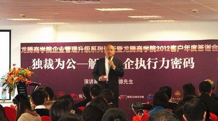 论坛演讲嘉宾: 正航软件大中华区刘立德先生