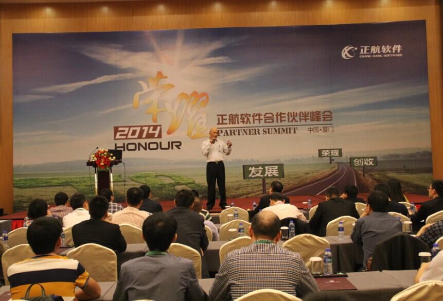 正航软件董事长 赖光郎 为峰会致辞