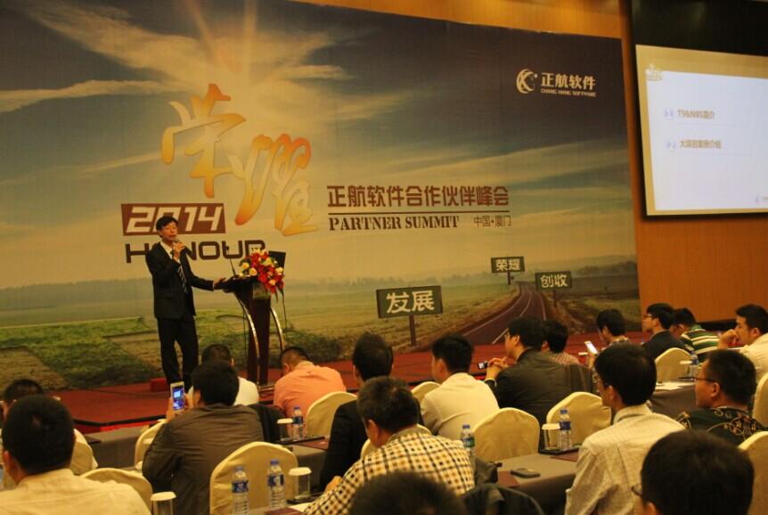 正航软件NBS事业部 陈祥章 展示代表客户