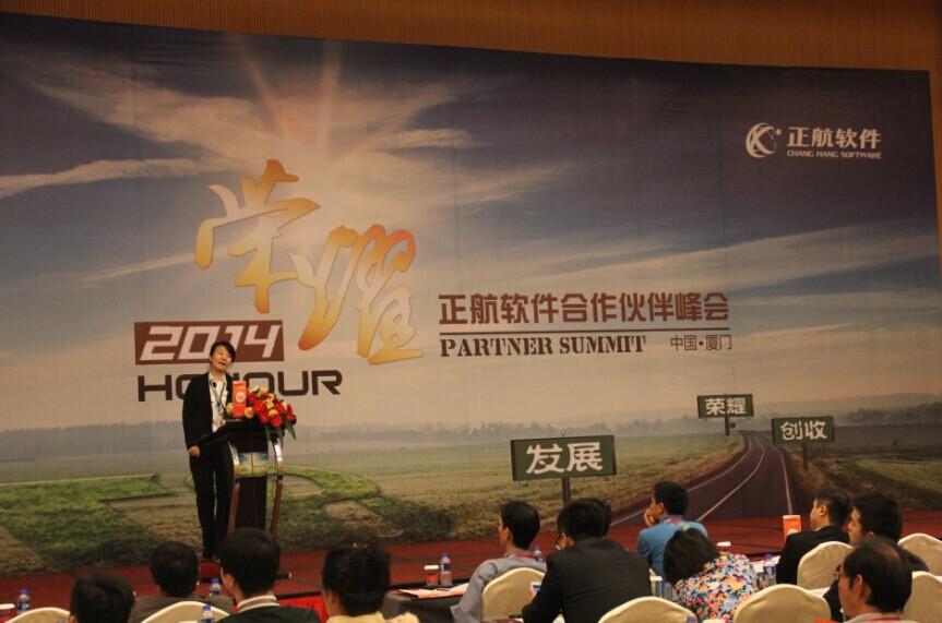 正航软件刘春香介绍正航T8功能亮点