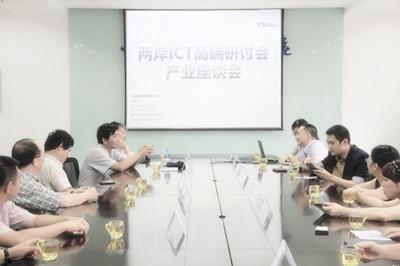 两岸ICT高端研讨会产业座谈会现场
