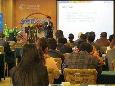 正航企业核心竞争力管理平台介绍