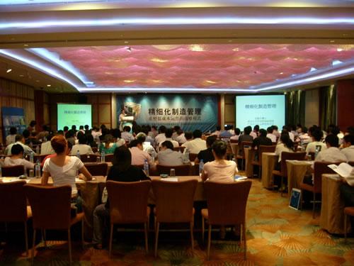 会议现场-闽南制造型企业精细化管理