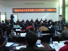会议现场制造企业成本管理研讨会在龙岩举行
