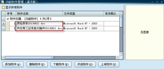 采购订单:功能附件管理