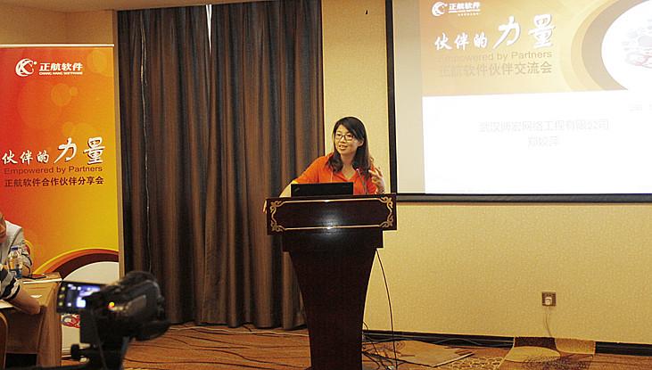 武汉伙伴代表郑姣萍女士