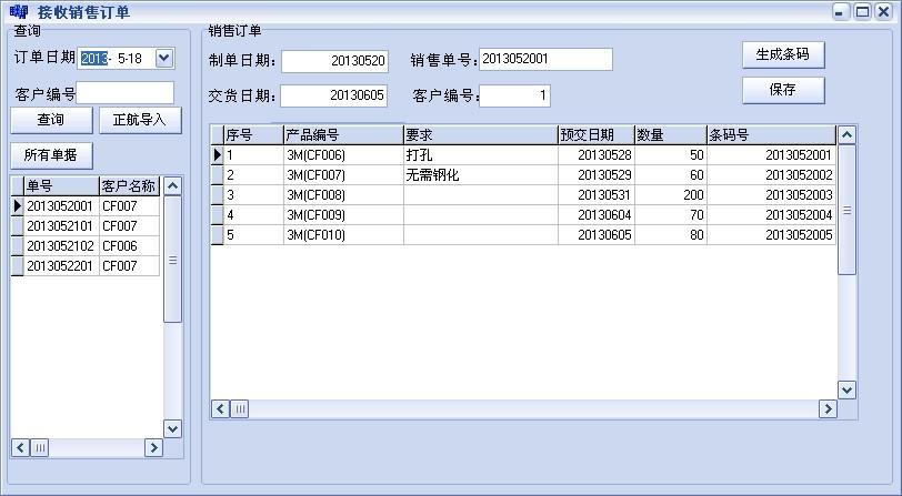 正航ERP管理软件与条码管理系统的结