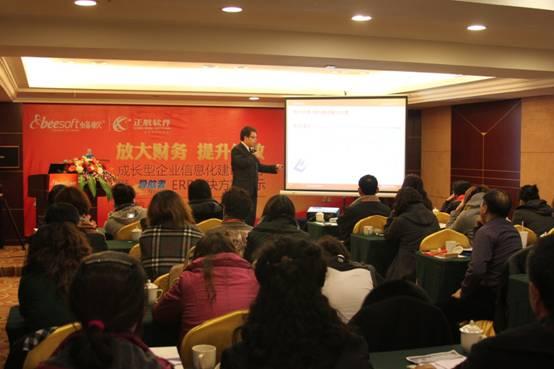成长型企业信息化建设研讨会在沈阳举行研讨会现场
