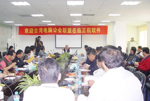台湾电脑公会联盟-正航软件座谈会