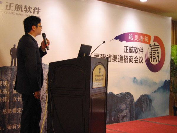 正航软件福建分公司吴克聪总经理在为渠道伙伴介绍正航产品线