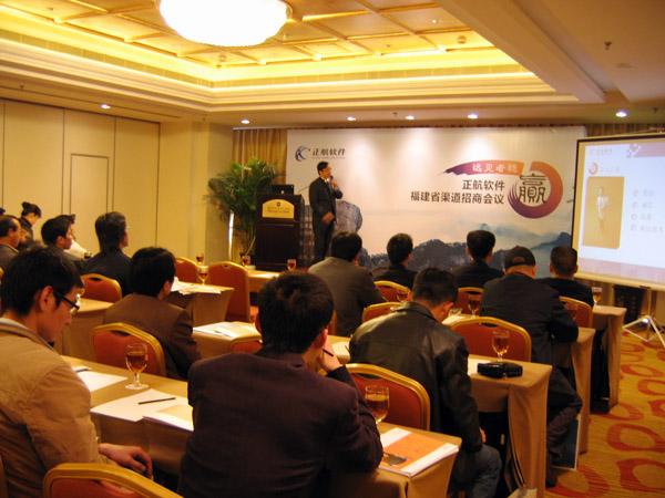 与会渠道商听取吴克聪总经理阐述正航的渠道体系规划