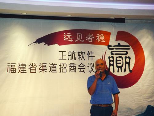 正航软件董事长赖光郎在渠道会议上致辞
