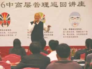 正航软件董事长赖光郎演讲