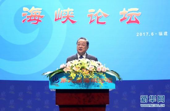 6月18日,第九届海峡论坛在厦门隆重举行。中共中央政治局常委、全国政协主席俞正声出席论坛开幕式并致辞。 新华社记者 马占成 摄
