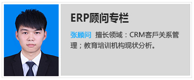 ERP顾问专栏张慰东